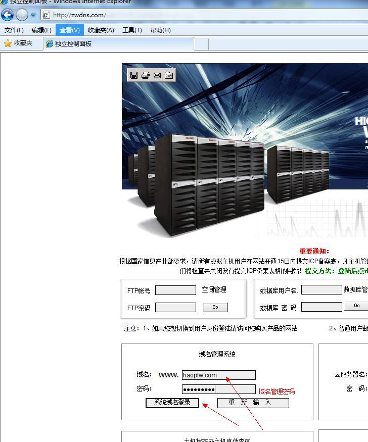 中网域名控制面板登录界面