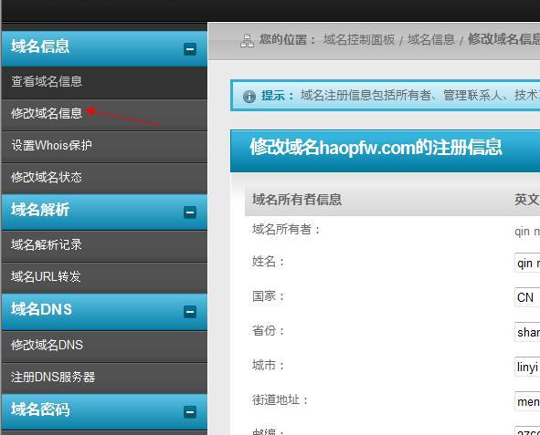 中网域名控制面板登录后界面