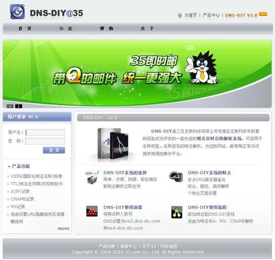 中国频道域名控制面板登录界面