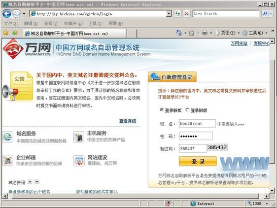 万网域名控制面板登录界面