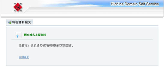 万网已注册域名资料审核成功