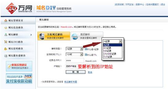 中国万网域名解析教程