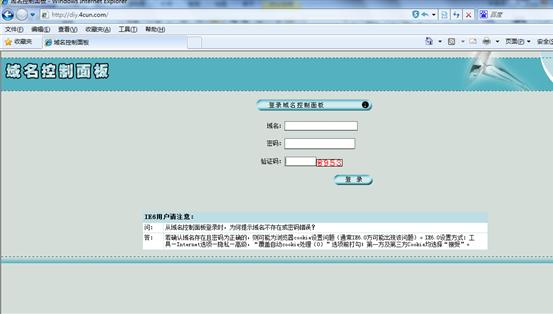 中国数据域名控制面板登录界面